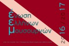 Ένωση Ελλήνων Μουσουργών 2016 – 2017