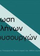 Ένωση Ελλήνων Μουσουργών 2015 – 2016