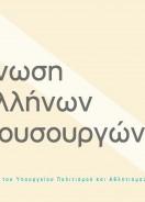 Ένωση Ελλήνων Μουσουργών 2017 – 2018