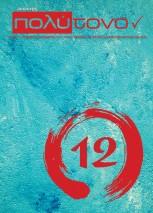 τεύχος 73, Νοέμβριος – Δεκέμβριος   2015